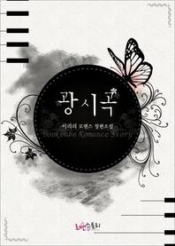 [세트] 광시곡 (전3권/완결)