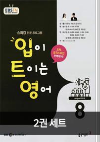 입트영 + 귀트영 세트 (2018년 8월호)
