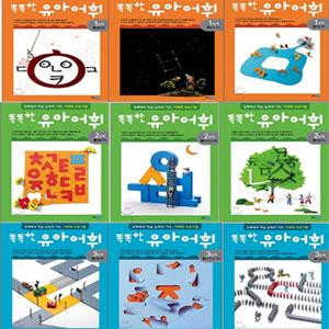 똑똑한 유아 어휘 전9권 세트(문구세트)-1단계/2단계/3단계