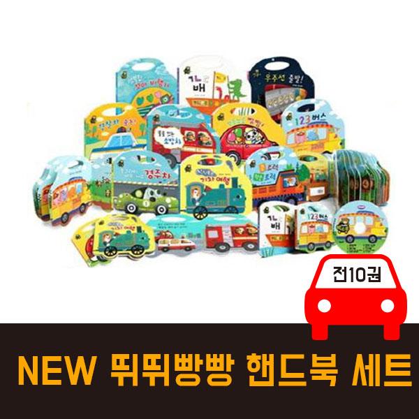 [별똥별] NEW 뛰뛰빵빵 핸드북 세트 (전10권)