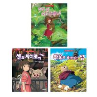 [대원씨아이]지브리 애니메이션 시리즈 (전3권)-마루 밑 아리에티 외