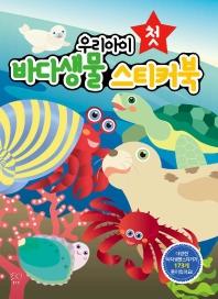 우리아이 첫 바다생물 스티커북