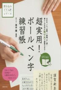 超實用!ボ-ルペン字練習帳 はがき,メモ,傳票,一筆箋,のし袋…暮らしの文字が實寸大で練習できる!