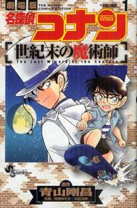 名探偵コナン世紀末の魔術師 劇場版 VOLUME1