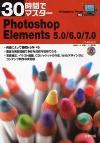 30時間でマスタ―PHOTOSHOP ELEMENTS 5.0/6.0/7.0