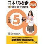日本語檢定公式5級過去.練習問題集 初級1中學生小學校高學年 平成20年度第2回版