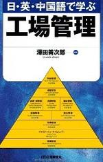 日.英.中國語で學ぶ工場管理