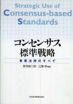 コンセンサス標準戰略 事業活用のすべて