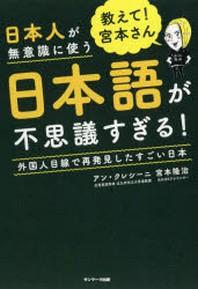 敎えて!宮本さん日本人が無意識に使う日本語が不思議すぎる! 外國人目線で再發見したすごい日本