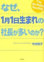 なぜ,1月1日生まれの社長が多いのか? THE BIRTHDAY READING