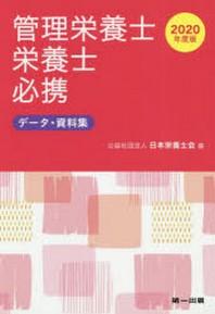 管理榮養士.榮養士必携 デ-タ.資料集 2020年度版