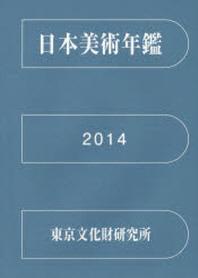 日本美術年鑑 平成26年版