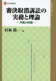 審決取消訴訟の實務と理論 平成24年版
