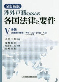 涉外戶籍のための各國法律と要件 5