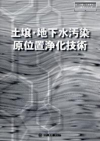 土壤.地下水汚染原位置淨化技術