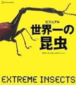 ビジュアル世界一の昆蟲 NATIONAL GEOGRAPHIC
