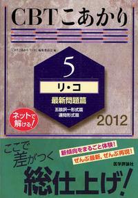 CBTこあかり 2012-5