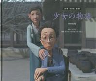 少女の物語 日本軍「慰安婦」被害者