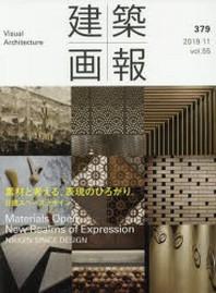 建築畵報 379(2019-11)