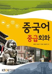 중국어중급회화(1학기, 워크북포함)