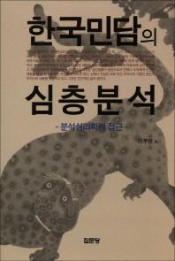 한국민담의 심층분석