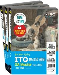 이기적 ITQ 환상의 콤비 OA Master ver.2010