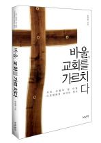 바울 교회를 가르치다