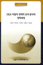 DDA타결의 경제적 효과 분석과 정책과제