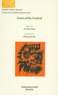12인 영역시집(Poems of 12 modern Korean poets)