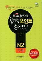 신 일본어능력시험 합격포인트 총정리: N2 독해