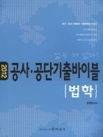 공사 공단 기출바이블  법학(2012)