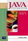 JAVA 프로그래밍의 이해(CD-ROM 1장 포함)