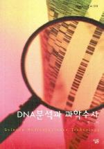 DNA분석과 과학수사