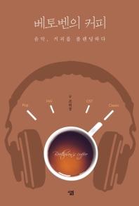 베토벤의 커피