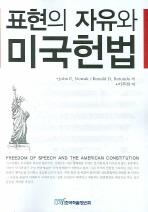 표현의 자유와 미국헌법