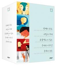 청소년 테마 소설 세트(전5권)
