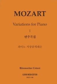 피아노 지상공개레슨 ISLS 4: 모차르트 변주곡집(1)