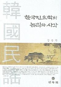 한국민요학의 논리와 시각