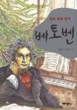 베토벤 (어린이중앙인물이야기 13)