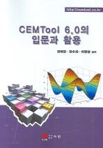 CEMTOOL 6.0의 입문과 활용