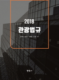 관광법규(2018)