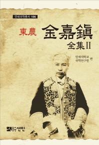 동농 김가진 전집. 2