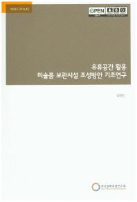 유휴공간 활용 미술품 보관시설 조성방안 기초연구