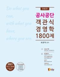 공사공단 객관식 경영학 1800제(2021)