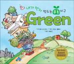 내가 먼저 만드는 푸른 지구 GREEN