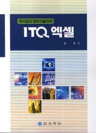 국가공인 정보기술자격 ITQ 엑셀