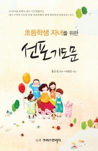 초등학생 자녀를 위한 선포기도문