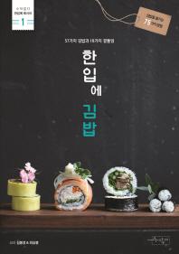 한입에 김밥