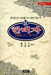 한비자(상)