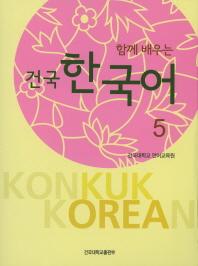 함께 배우는 건국 한국어. 5